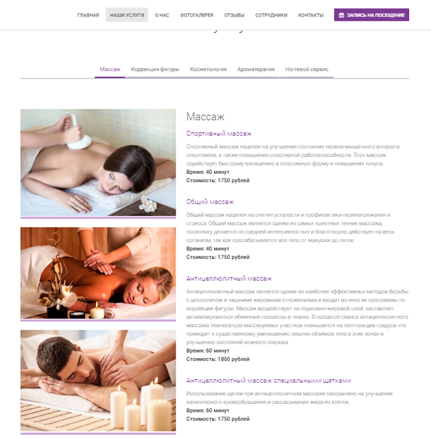 Landing Page SPA-салона
